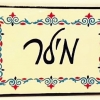 Painted_Sign_for_Home's_Door-1-limor_ben_yosef
