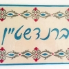 Painted_Sign_for_Home's_Door-2-limor_ben_yosef
